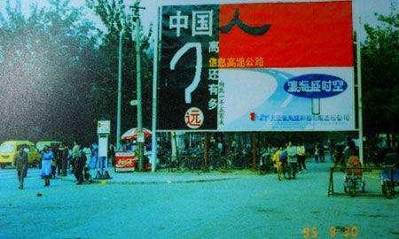 瀛海威时空著名的广告牌