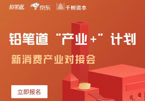 所有新消费公司请注意!这是一次珍贵机会:直通京东产业资源 打开万亿市场