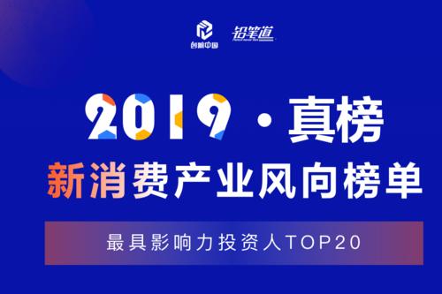 铅笔道·真榜-2019新消费产业最具影响力投资人TOP20榜单隆重揭晓