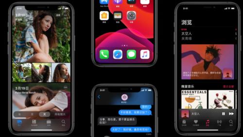 苹果iOS 13 正式版来了