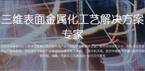 """为5G无源器件提供金属化工艺解决方案 """"同拓光电""""获Pre-A轮融资"""