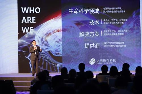 太美医疗科技完成15亿元E/E+轮融资 老虎环球基金与腾讯领投