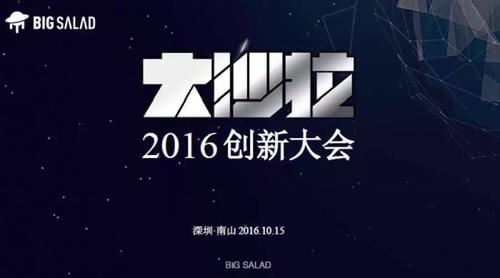 33家资本,20余位中国和硅谷的互联网领袖在深圳与您共度科技创新大会
