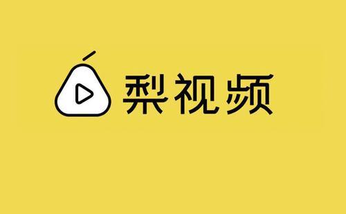 """短视频平台""""梨视频""""完成6.17亿A轮融资 腾讯领投、百度等跟投"""