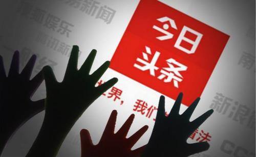 """张一鸣凌晨发表致歉信:将永久关停""""内涵段子""""  产品走错了路接受处罚"""