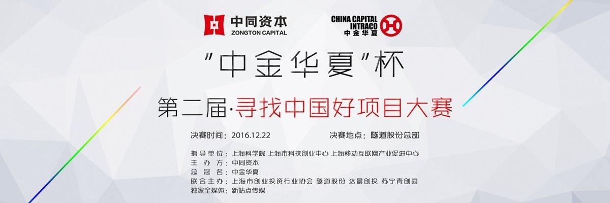 """""""中金华夏""""杯 第二届·「寻找中国好项目」大赛即将举行 又一场投资人与创业者的大party"""