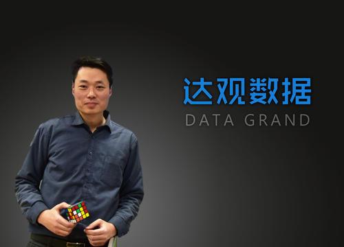 追踪 | 获投5千万 他为企业拆解数据联系 自然语言绘用户画像定制内容