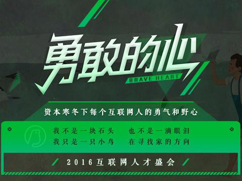 追寻资本寒冬下的勇气和野心 2016互联网人才盛会在广州等你