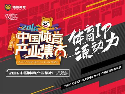 中国体育产业集市广州站圆满结束 《中国体育IP报告》正式发布