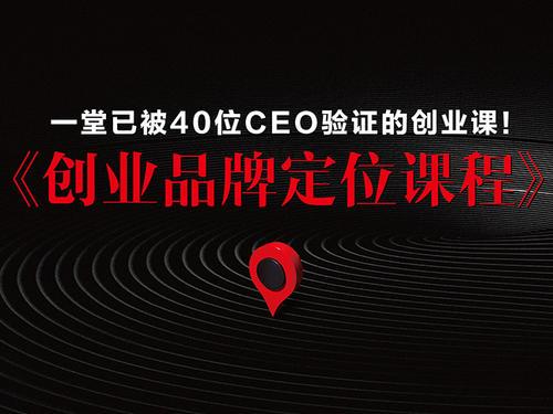 开干联合北大定位中心推出《创业品牌定位课》 40位创业CEO共同举荐