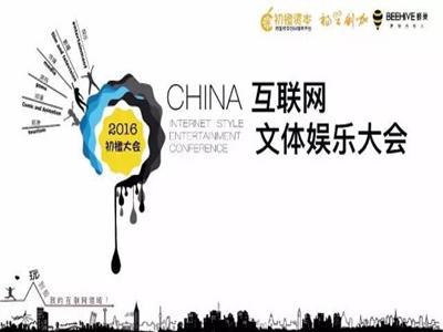 2016初橙中国互联网文体娱乐峰会即将开聊 阿里校友们可都来了啊