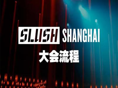 Slush Shanghai | 大会流程 PROGRAM