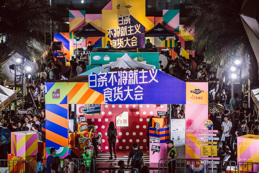 """去年4月,""""食货星球""""联手京东白条举办食货大会。"""