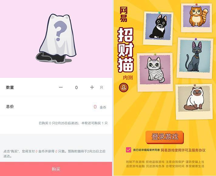 """""""网易招财猫""""游戏界面"""
