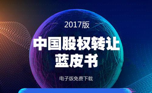 潜力股发布《2017中国股权转让蓝皮书》