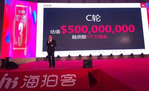 """母婴B2B平台""""海拍客""""完成5000万美金C轮融资"""