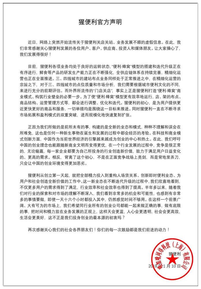 猩便利针对三、四线城市撤站传言的官方声明