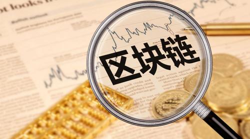 云象区块链联合创始人邓旭:区块链技术在金融行业的落地术