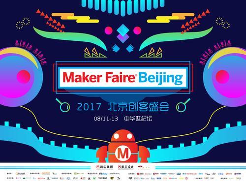 2017北京创客盛会(Maker Faire Beijing2017)中华世纪坛开幕