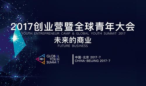 铅笔道助力 | 2017立德创业营暨全球青年大会