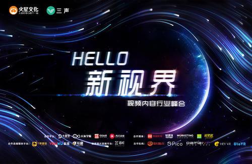 """hello 新视界"" 视频内容行业峰会"