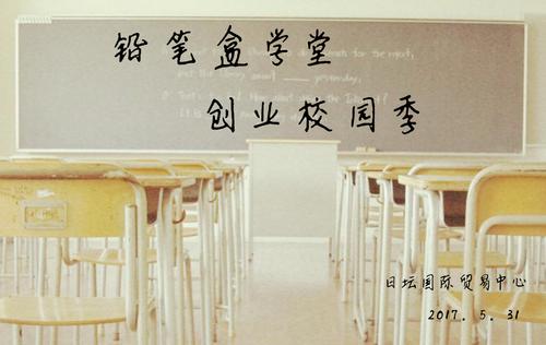 创业校园季——铅笔盒学堂第一学期开学了!
