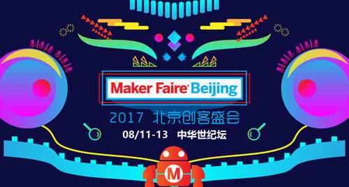 2017北京创客盛会(Maker Faire Beijing 2017)
