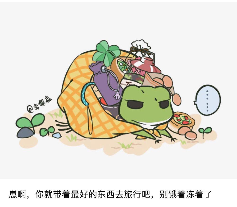 这只其实并不能分辨出雌雄的青蛙,让众多玩家释放着母爱。