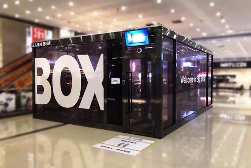 她家无人便利店5天建成 30平米盒子日售100多单 进口商品占比2/3