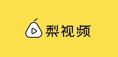 """""""梨视频""""完成1.67亿元Pre-A轮融资 人民网旗下基金投资"""