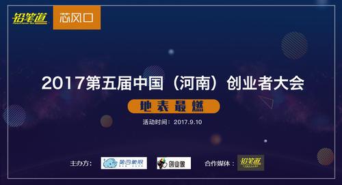 地表最燃!2017第五届中国(河南)创业者大会强势归来!燃爆河南 !