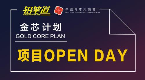 铅笔道携手中国青年天使会邀600+投资人来Open Day看项目