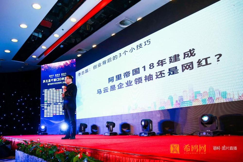 希鸥网创始人李志磊先生致辞并分享创业技巧