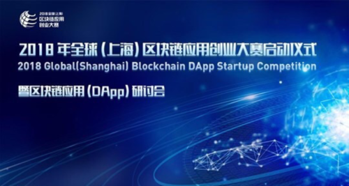 """揭开""""区块链+""""应用场景的神秘面纱——2018全球区块链应用创业大赛在沪正式开启"""