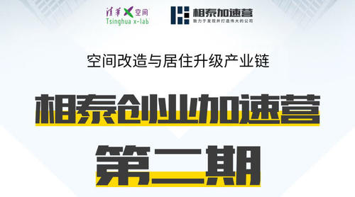 清华x-lab相泰加速营第二期开始招募