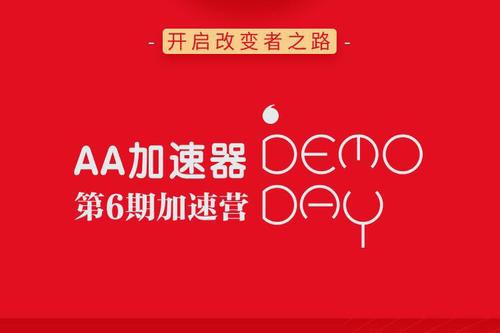 AA加速器六期DemoDay圆满成功