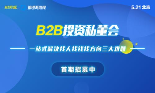 B2B创业者请注意!找钢网联合创始人正式收徒:传授独角兽公司进化密码