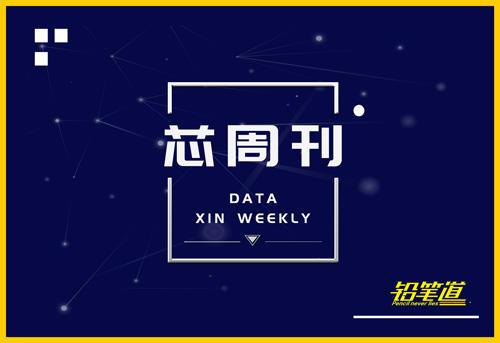 【芯周刊】第7期-2017福布斯中国30U30专辑,不要错过这十个潜力项目