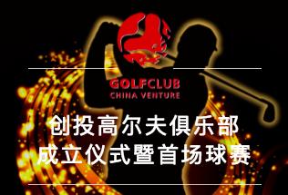 盛情的十月,秋日的邀约 ——中国青年天使会创投高尔夫俱乐部成立仪式暨首场球赛