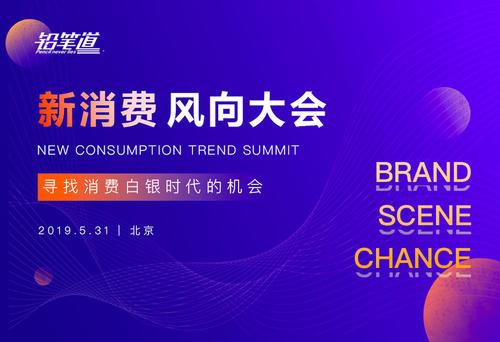 艾佳生活创始人&CEO潘定国确认参加铅笔道2019新消费风向大会