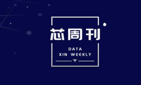 【芯周刊第8期】内容创业下半场 抢占热门头部IP资源