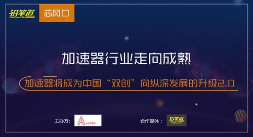 """加速器行业走向成熟,加速器将成为中国""""双创""""向纵深发展的升级2.0"""