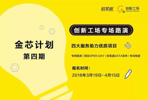 金芯计划第四期:创新工场专场路演活动开启招募啦