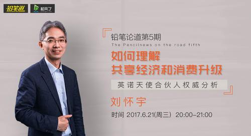 【线上沙龙】英诺合伙人刘怀宇:对共享经济和消费升级的理解