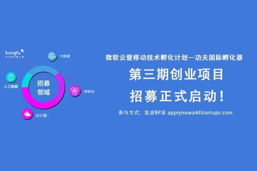 微软云暨移动技术孵化计划-功夫国际孵化器第三期创新创业项目招募正式启动!