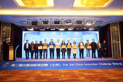 第二届中国创新挑战赛(北京)现场赛成功举办