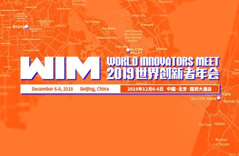 倒计时30天!WIM2019,遇见全球创新之巅