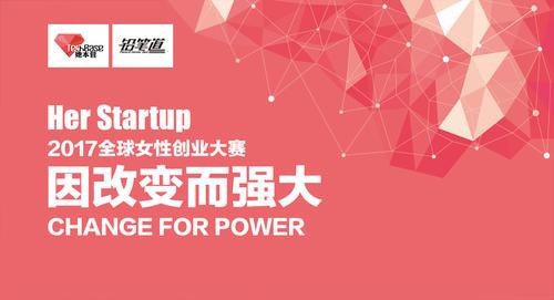 2017第三届Her Startup 全球女性创业大赛招募
