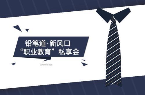 插坐学院创始人何川确认参加铅笔道新风口·职业教育私享会