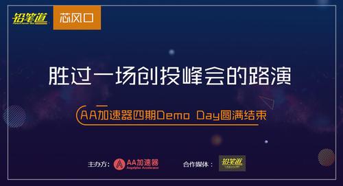 胜过一场创投峰会的路演——AA加速器四期Demo Day圆满结束